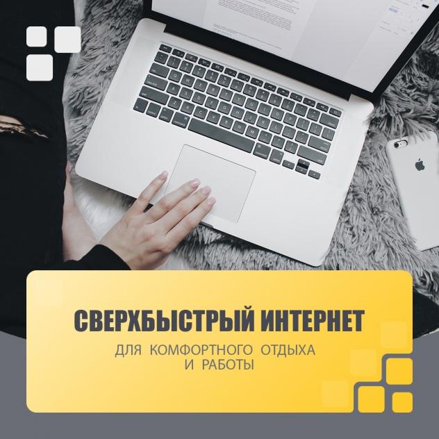 Подключение к беспроводному интернету