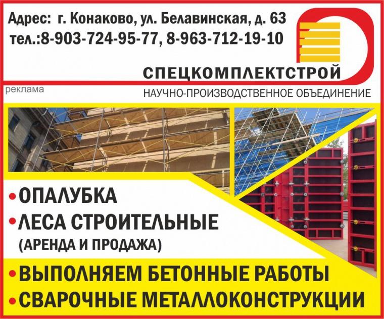 Строительное оборудование и материалы для монолитного строительства